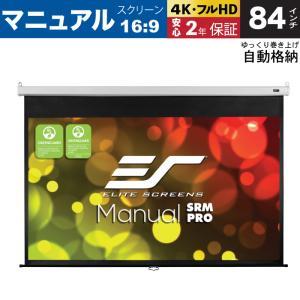 ELITE(エリート) M84HSR-Pro 手動巻上げスクリーン 84インチ(16:9) マックスホワイトFG素材 ホワイトケース|webjapan