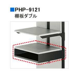 ハヤミ工産 HAMILEX PH-910シリーズ用オプション PHP-9121 棚板ダブル 1枚|webjapan