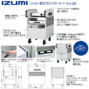 IZUMI (イズミ)  PJ-CW  プロジェクターカート|webjapan