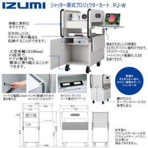 IZUMI  イズミ PJ-W プロジェクターカート|webjapan