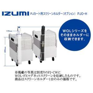 IZUMI  イズミ PJO-H プロジェクターカート用スクリーンホルダー(オプション)|webjapan