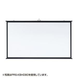 SANWA SAPPLY 80インチ(16:9)壁掛け式スクリーン PRS-KBHD80|webjapan
