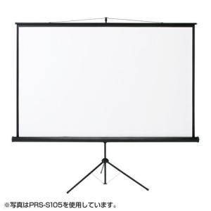 SANWA SAPPLY  85インチ(4:3)三脚式スクリーン PRS-S85|webjapan