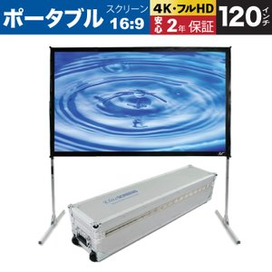 ELITE エリート Q120H1 クイックスタンド式ポータブルスクリーン 120インチ(16:9)|webjapan