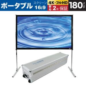 ELITE エリート Q180H1  クイックスタンド式ポータブルスクリーン 180インチ(16:9)|webjapan