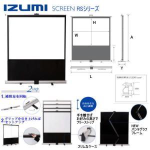 IZUMI  イズミ RS-100V 100インチ(16:10)床置自立式モバイルスクリーン|webjapan
