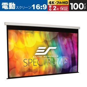 ELITE エリートSPM100H-E12 電動巻上げスクリーン スペクトラム2  100インチ(16:9) 12インチ延長 ホワイトケース|webjapan