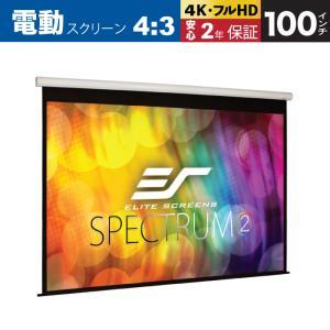 ELITE エリートSPM100V 電動巻上げスクリーン スペクトラム2  100インチ(4:3) ホワイトケース|webjapan