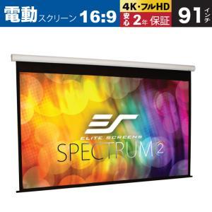 ELITE エリートSPM91H-E12 電動巻上げスクリーン スペクトラム2  91インチ(16:9) 12インチ延長 ホワイトケース|webjapan