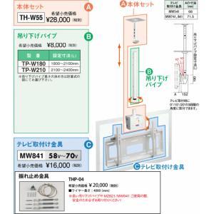 ハヤミ TH-W55+TP-W180/210+MW841+THP-04特大吊り下げ金具パイプロングABCセット(白)|webjapan
