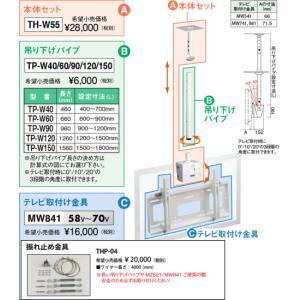 ハヤミ TH-W55+TP-W40/60/90/120/150+MW841+THP-04特大吊下金具ABCセット(白)|webjapan