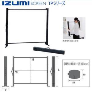 IZUMI  イズミ TP-40  40インチ(4:3)テーブルトップモバイルスクリーン|webjapan