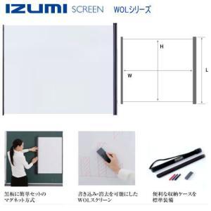 【数量限定在庫限り特価品】 IZUMI  イズミ  WOL-M12V 60インチ16:10 マグネットスクリーン|webjapan