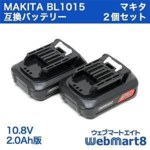 マキタ BL1015 対応互換バッテリー 10.8V 2.0...