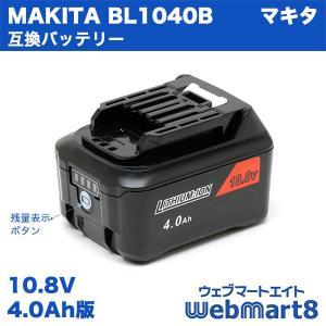 マキタ BL1040B 対応互換バッテリー 10.8V 4....