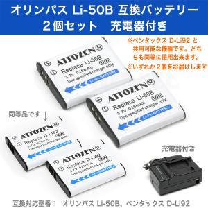 オリンパス LI-50B 互換バッテリー 2個セット充電器付き