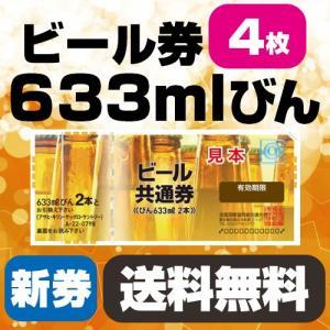 ビール券 商品券 633ml (瓶ビール2本)×4枚セット [新券] 安心の書留発送 Tポイント消化にピッタリ 正規袋付 新デザイン|webshop-kameya