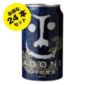 業務店御用達 人気ギフト ビール インドの青鬼 IPA:350ml×24本セット クラフトビール (...
