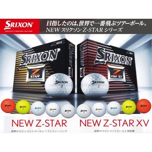 ゴルフボール スリクソン Z-STAR / Z-STAR XV  2017 選べる5色 4ダース