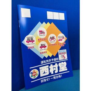 運転免許予備校西村堂オリジナルテキスト/めざせ!一発合格/一種免許全対応版 webshop-nishimurado
