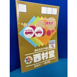 運転免許予備校西村堂オリジナルテキスト/めざせ!一発合格/全二種免許対応版 webshop-nishimurado