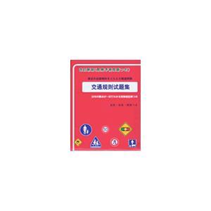 改訂新版 学科試験問題集〈危険予測問題つき〉/中国語版(東京平尾出版)