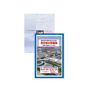 『西村堂の普通車・自動二輪模擬テスト』は、試験前の最終チェックに最適です。教習所を卒業されて、後は本...