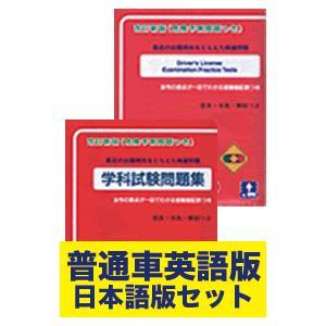 学科試験問題集/英語版日本語版セット(東京平尾出版)Driver's  License  Exami...