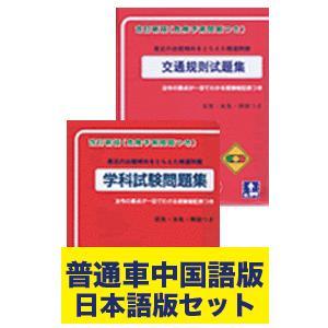 中国語版と日本語版でしっかり確実に学べます!! 仮免問題5種類・本免問題6種類のセット、1枚ずつのプ...