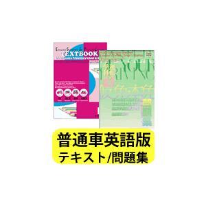 英語版/西村堂S-Courseオリジナルテキスト<普通車>・英語版問題集workbook<Engli...