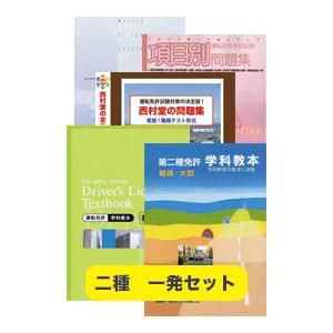 [全二種一発試験]合格セット|webshop-nishimurado