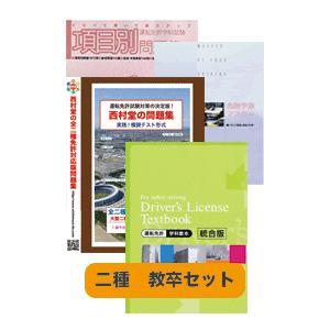[全二種教卒試験]合格セット|webshop-nishimurado