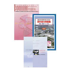 『項目別問題集』(トヨタ名古屋教育センター)は教習項目順の問題集です。仮免許試験・本免許試験対応のオ...