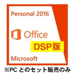 マイクロソフト Office Personal 2016 DSP版(CDKey+ライセンス)