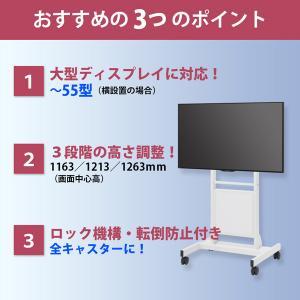 50型ミーティングディスプレイ スリムスタンドセット|webshop-sakura