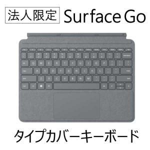 法人限定 Surface Go Signatureタイプカバー (プラチナ) webshop-sakura