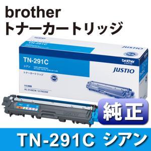 BROTHER TN-291C トナーカートリッジ シアン 純正|webshop-sakura