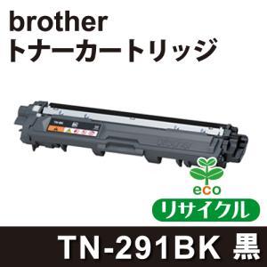 トナーカートリッジ TN-291BK ブラック リサイクル(空回収有)|webshop-sakura