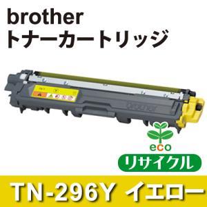 トナーカートリッジTN-296Y イエロー リサイクル(空回収有)|webshop-sakura