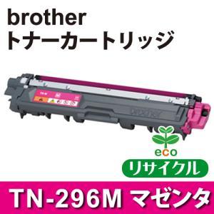 トナーカートリッジ TN-296M マゼンタ リサイクル(空回収有)|webshop-sakura