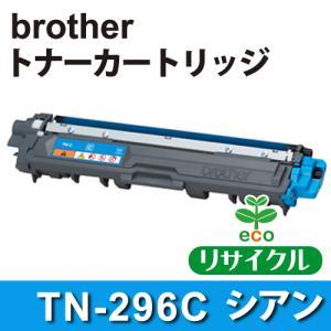トナーカートリッジ TN-296C シアン リサイクル(空回収有)|webshop-sakura
