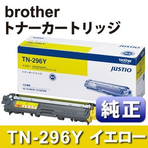 BROTHER TN-296Y トナーカートリッジ イエロー 純正|webshop-sakura