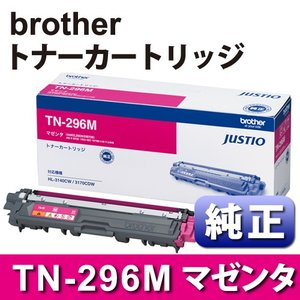 BROTHER TN-296M トナーカートリッジ マゼンタ 純正|webshop-sakura