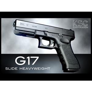 KSC G17 スライドHW|webshopashura