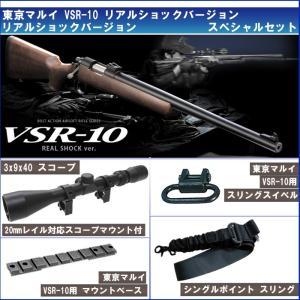 東京マルイ  エアガン VSR-10 リアルショックバージョン【スペシャル5点セット】 webshopashura