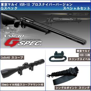 東京マルイ  エアガン VSR-10 Gスペック【スペシャル4点セット】|webshopashura