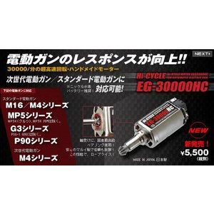 東京マルイ EG30000 ハイサイクルモーター|webshopashura