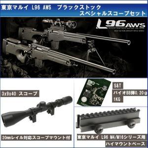 【大特価!】東京マルイ エアガン L96 AWS BKストック【スペシャル4点セット】|webshopashura