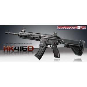 【ABS BB弾サービス!】東京マルイ  次世代電動ガン HK416D|webshopashura