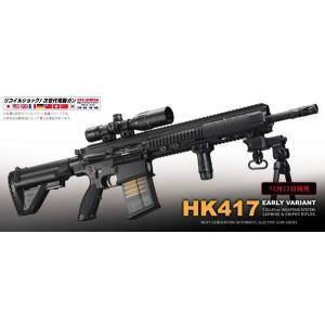 【ABS BB弾サービス!】東京マルイ 次世代電動ガン HK417 アーリーバリアント|webshopashura